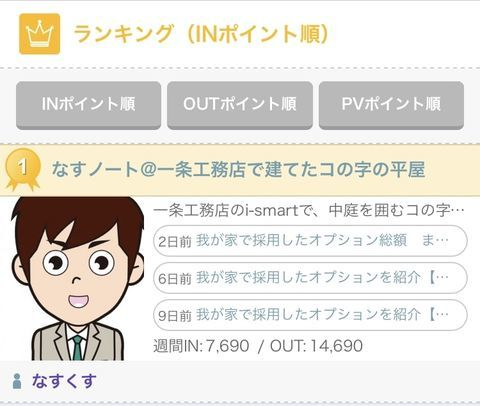 https://cdn-ak.f.st-hatena.com/images/fotolife/n/nasukusu/20190701/20190701220933.jpg