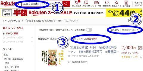 https://cdn-ak.f.st-hatena.com/images/fotolife/n/nasukusu/20191206/20191206222235.jpg