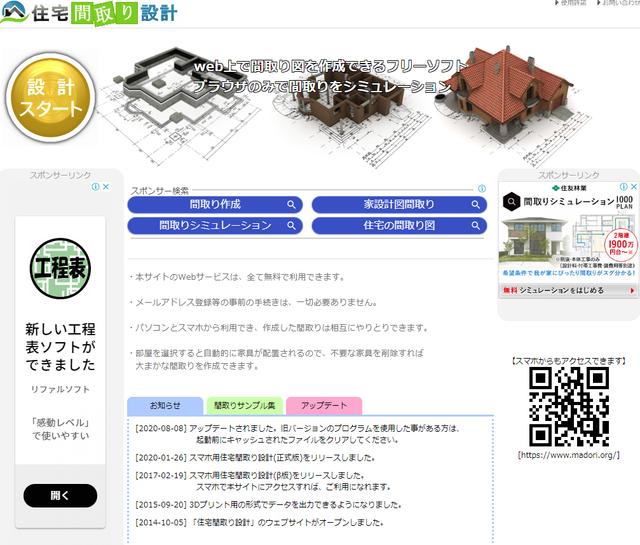 https://cdn-ak.f.st-hatena.com/images/fotolife/n/nasukusu/20200825/20200825170003.png