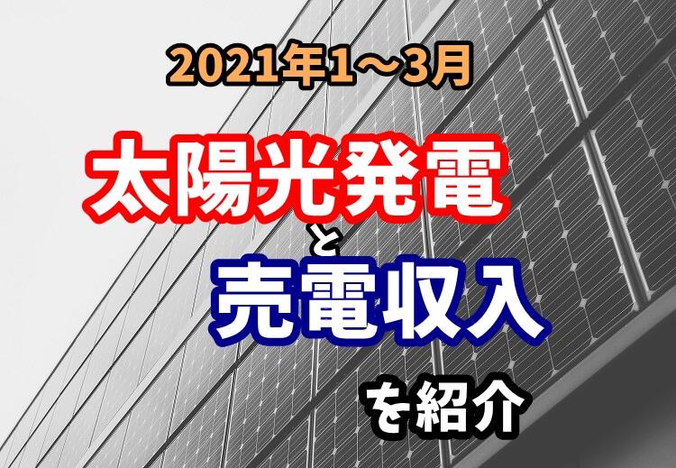 https://cdn-ak.f.st-hatena.com/images/fotolife/n/nasukusu/20210319/20210319125928.jpg