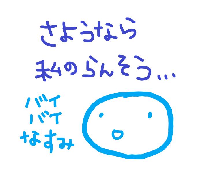 f:id:nasumiblog:20200706123100p:plain