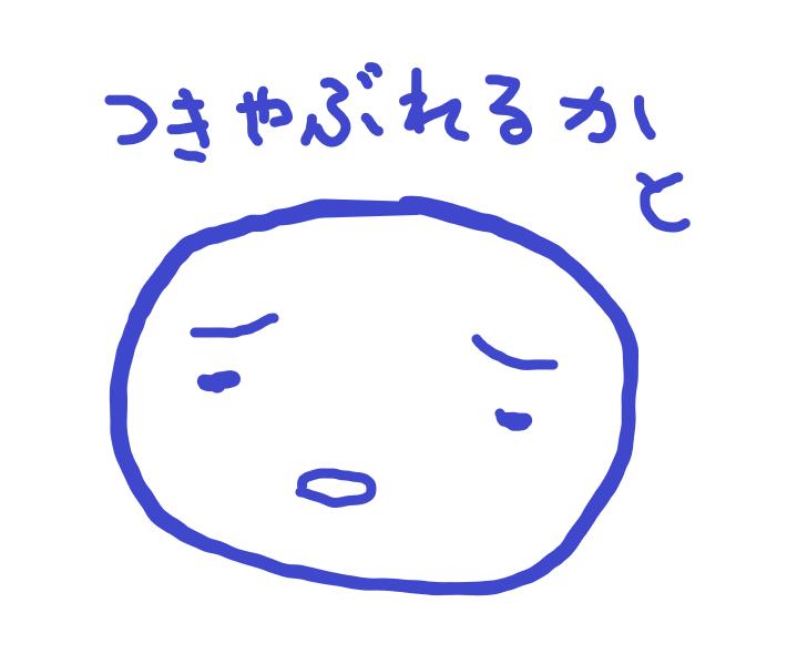 f:id:nasumiblog:20200709200516p:plain