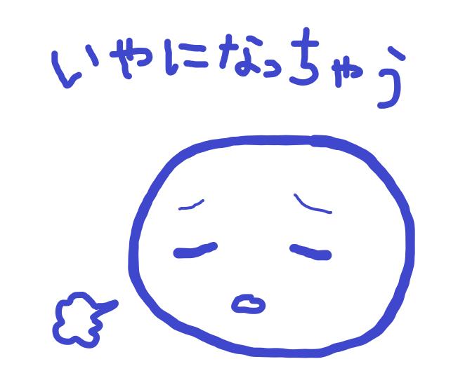 f:id:nasumiblog:20200711222619p:plain
