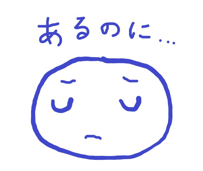 f:id:nasumiblog:20200713114231p:plain