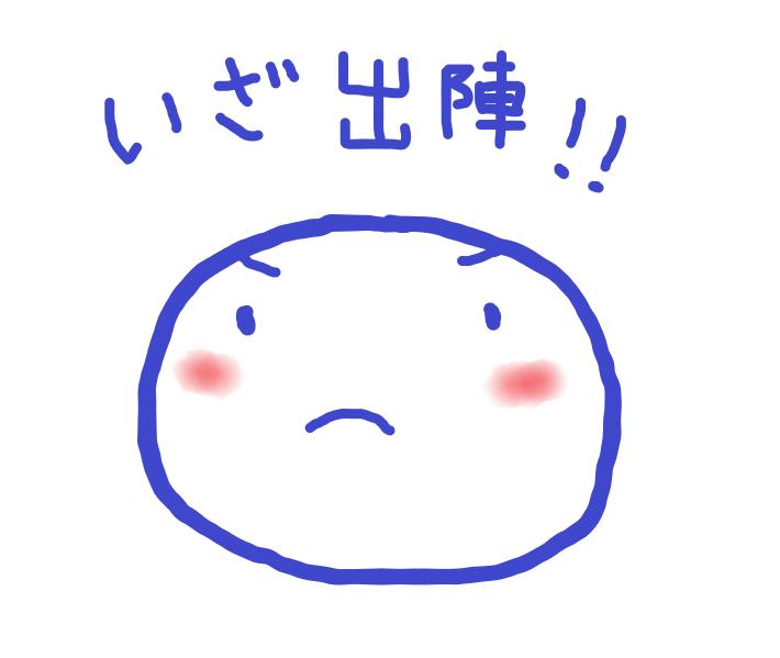 f:id:nasumiblog:20200716221911p:plain