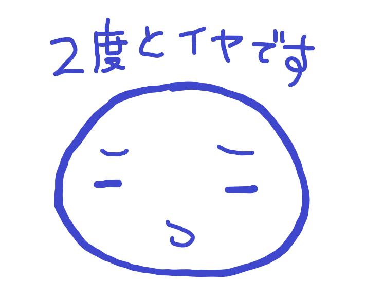 f:id:nasumiblog:20200821125944p:plain