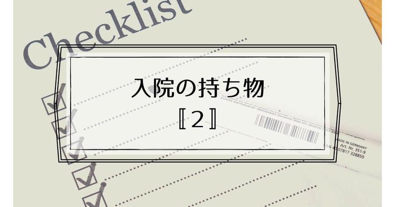 f:id:nasumiblog:20210104182647j:plain