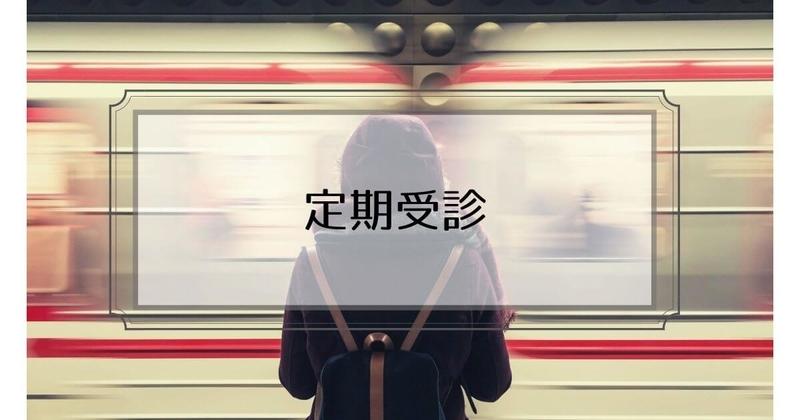 f:id:nasumiblog:20210104183217j:plain