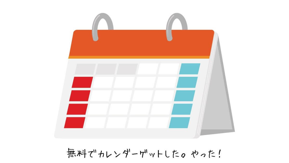 f:id:nasumiblog:20210116232638j:plain