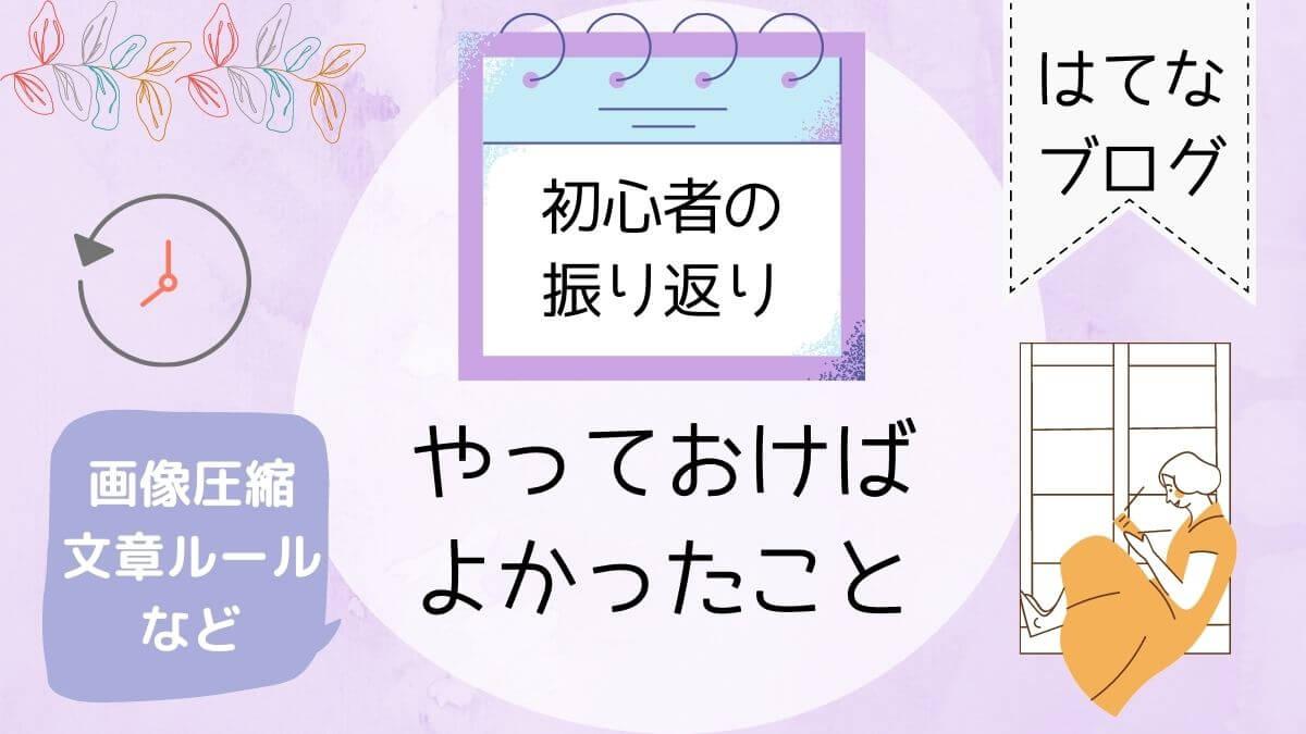 f:id:nasumiblog:20210122140719j:plain