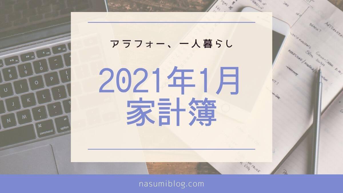 f:id:nasumiblog:20210223164235j:plain