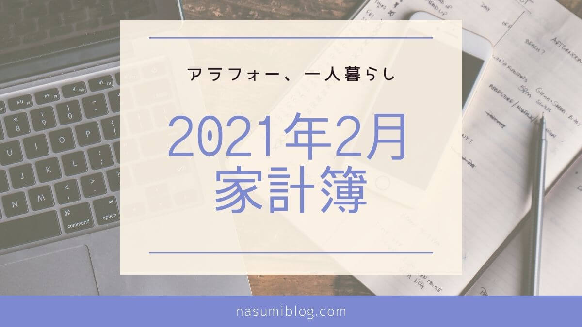 f:id:nasumiblog:20210325222818j:plain