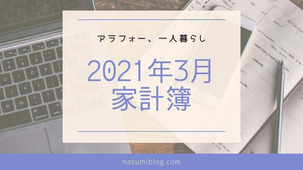 f:id:nasumiblog:20210413153743j:plain