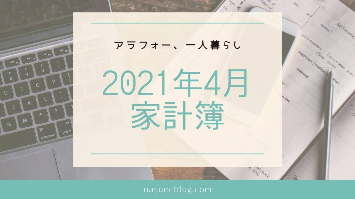 f:id:nasumiblog:20210506125315j:plain