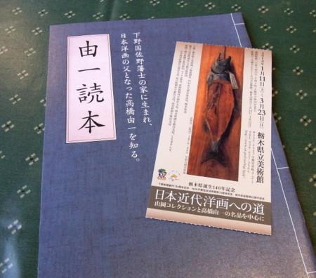 f:id:nasuno_totteoki:20140306170157j:image