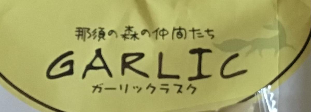 f:id:nasunomori-ah:20210420192304j:plain