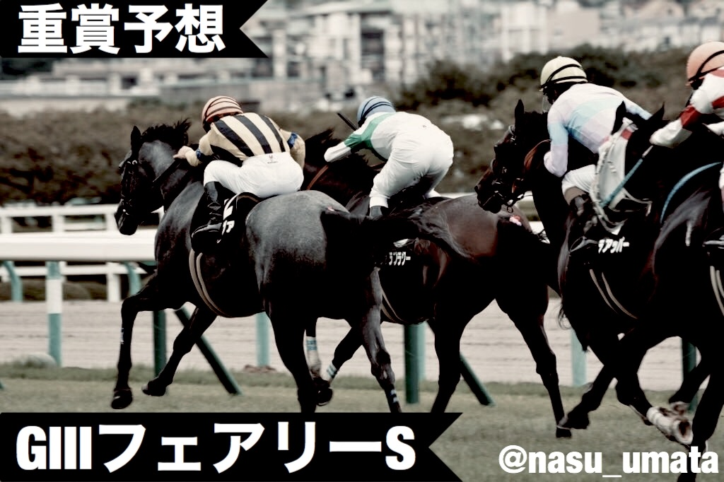 f:id:nasutaouma:20200112172922j:image