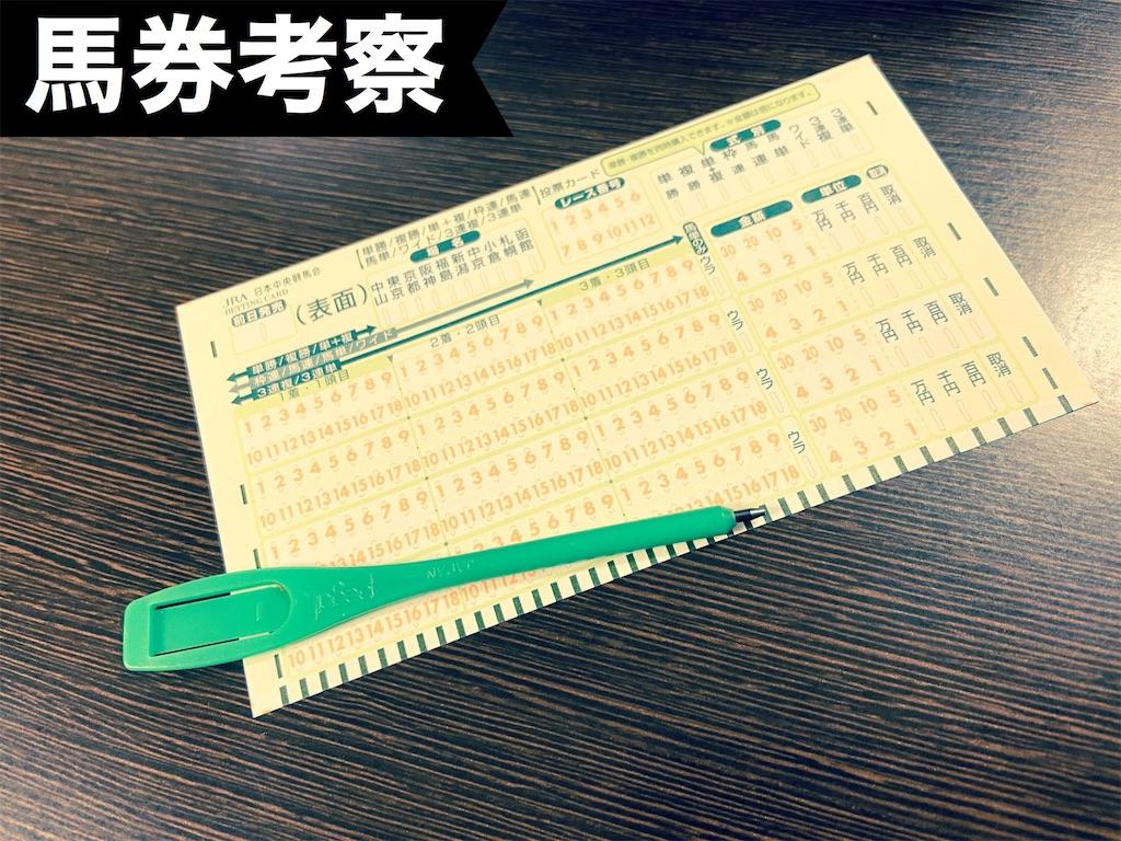 f:id:nasutaouma:20200124192259j:image