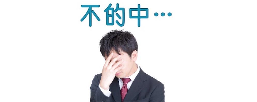 f:id:nasutaouma:20200126190531j:image