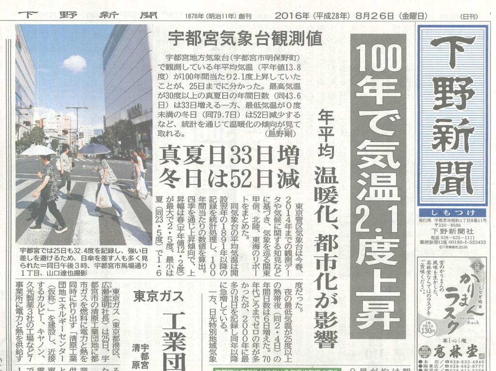 f:id:nasuyamasougo:20161121160015j:plain