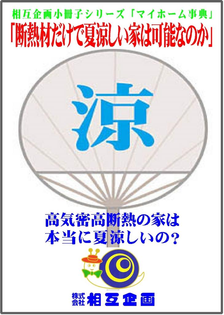 f:id:nasuyamasougo:20161125133622j:plain