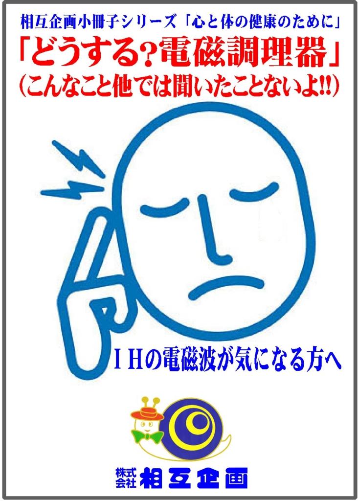f:id:nasuyamasougo:20161204110525j:plain