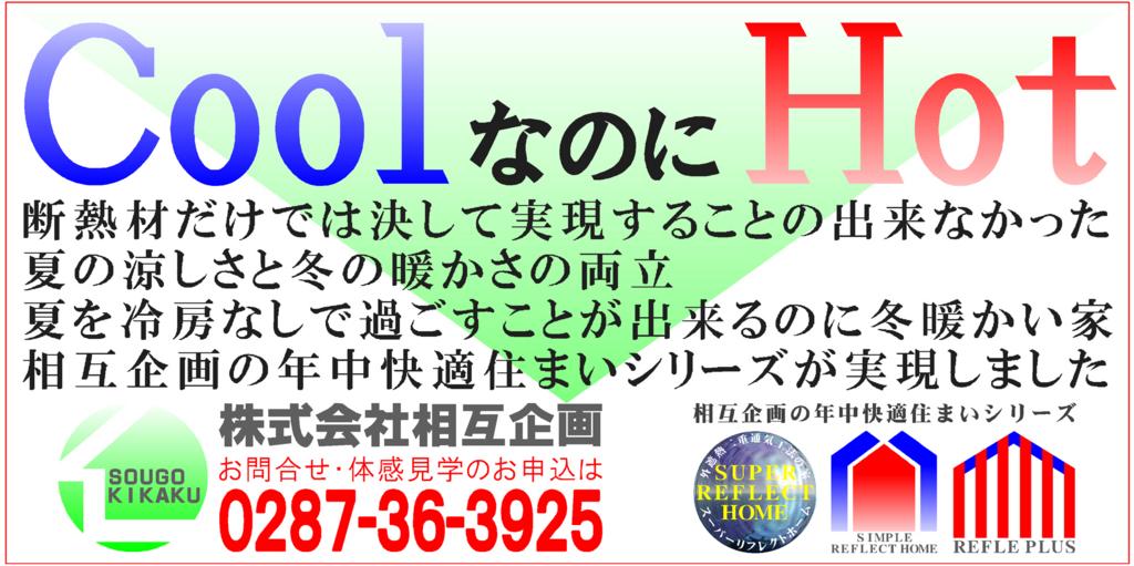 f:id:nasuyamasougo:20161210090133j:plain