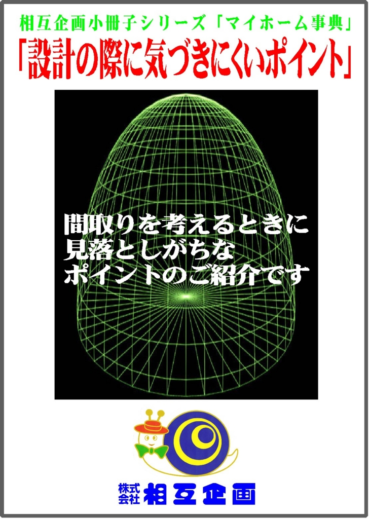 f:id:nasuyamasougo:20170107115131j:plain