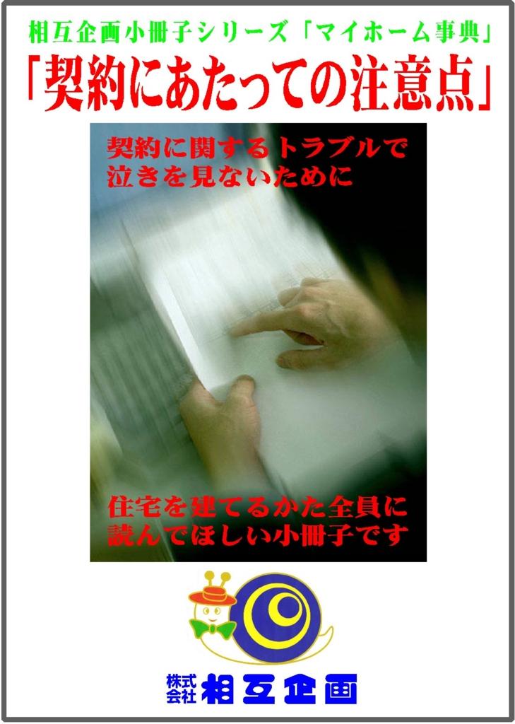 f:id:nasuyamasougo:20170317155341j:plain