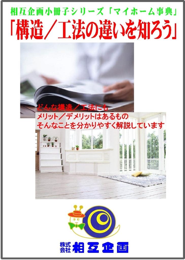 f:id:nasuyamasougo:20170603105815j:plain