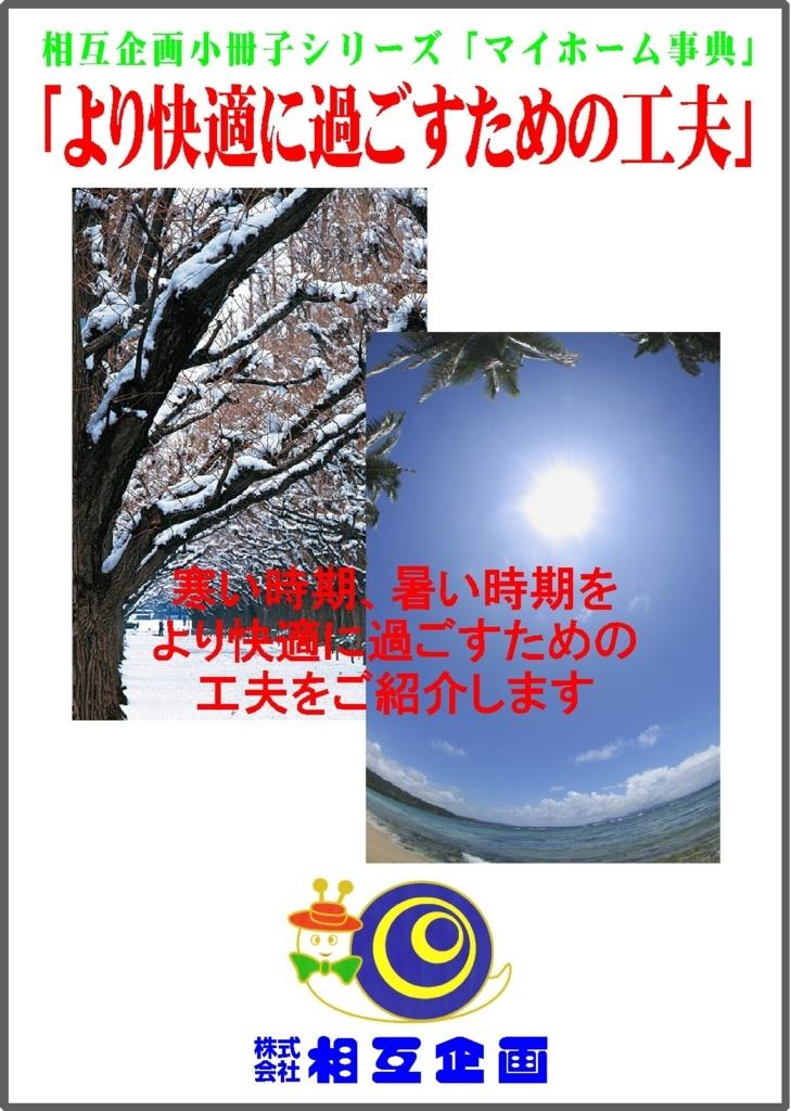 f:id:nasuyamasougo:20170618094836j:plain
