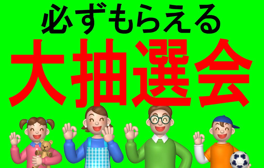 f:id:nasuyamasougo:20181029094126j:plain