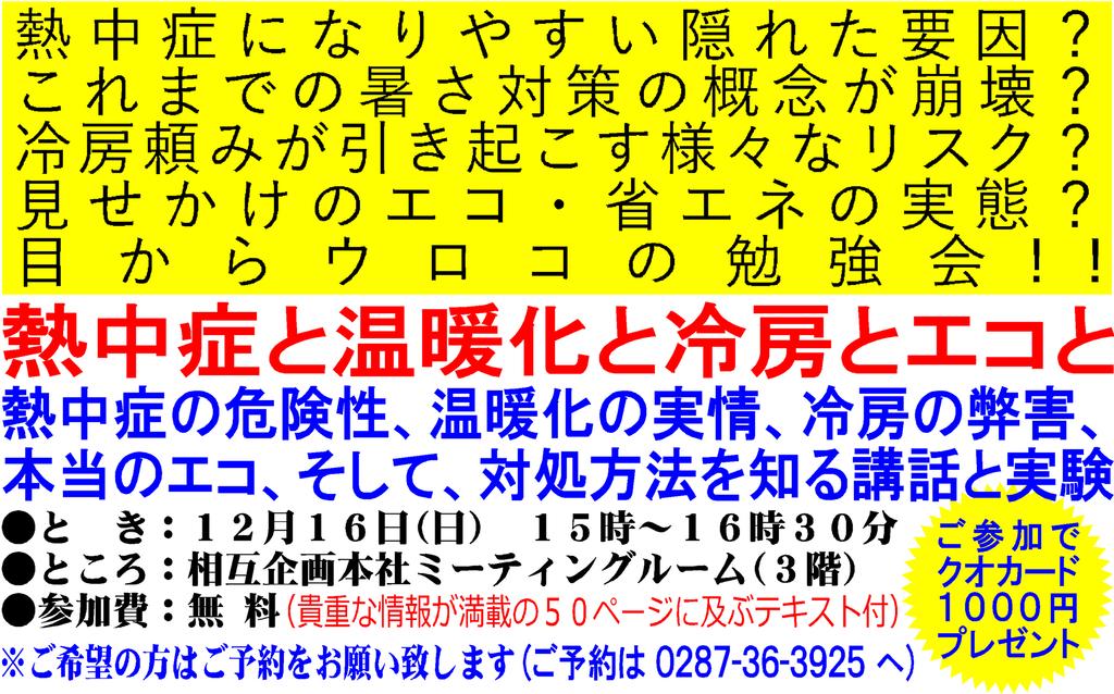 f:id:nasuyamasougo:20181126082711j:plain