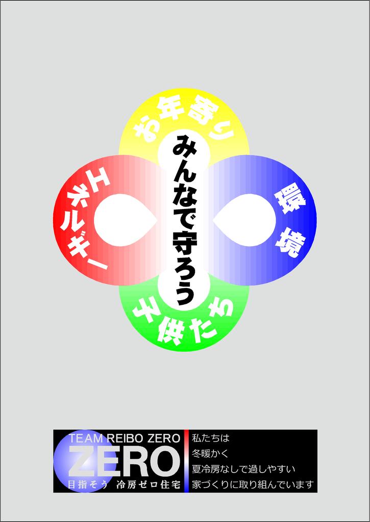 f:id:nasuyamasougo:20181210111125j:plain