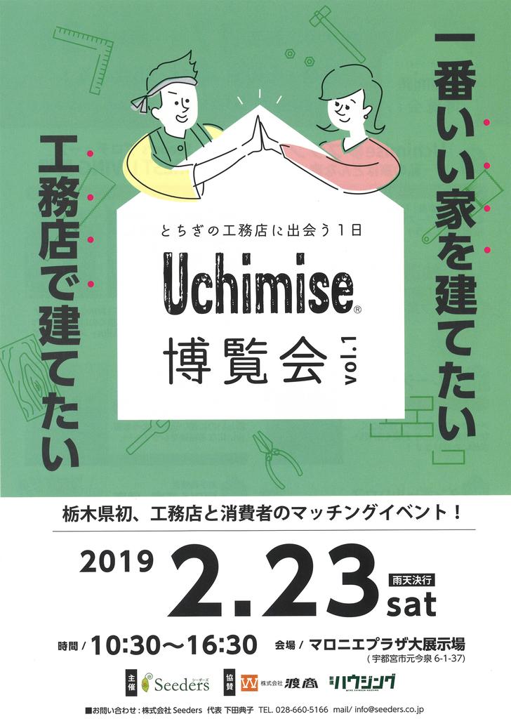 f:id:nasuyamasougo:20190216094457j:plain