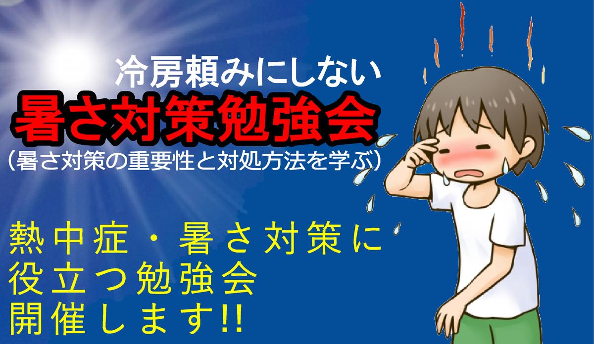 f:id:nasuyamasougo:20190524135648j:plain