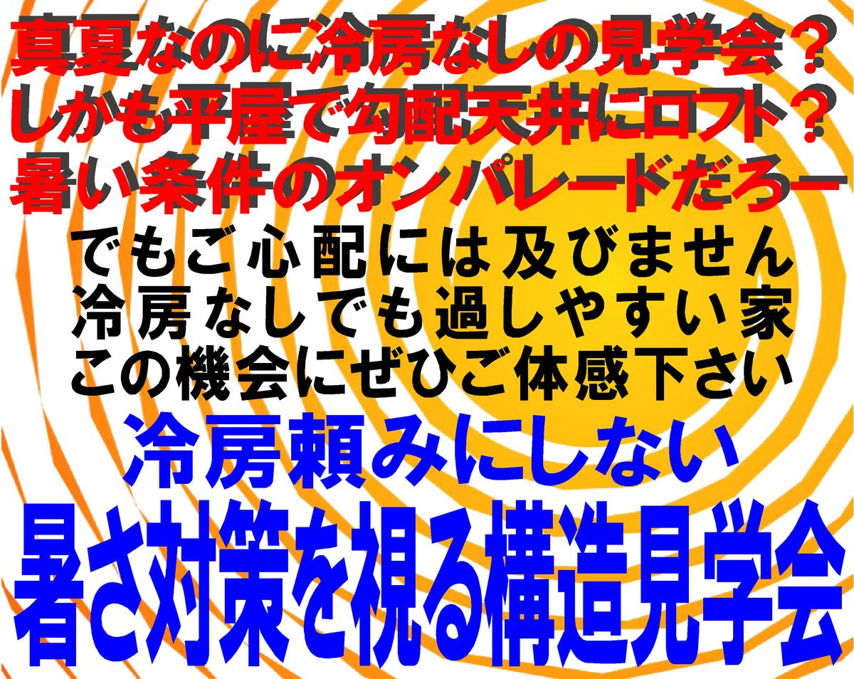 f:id:nasuyamasougo:20190726112349j:plain