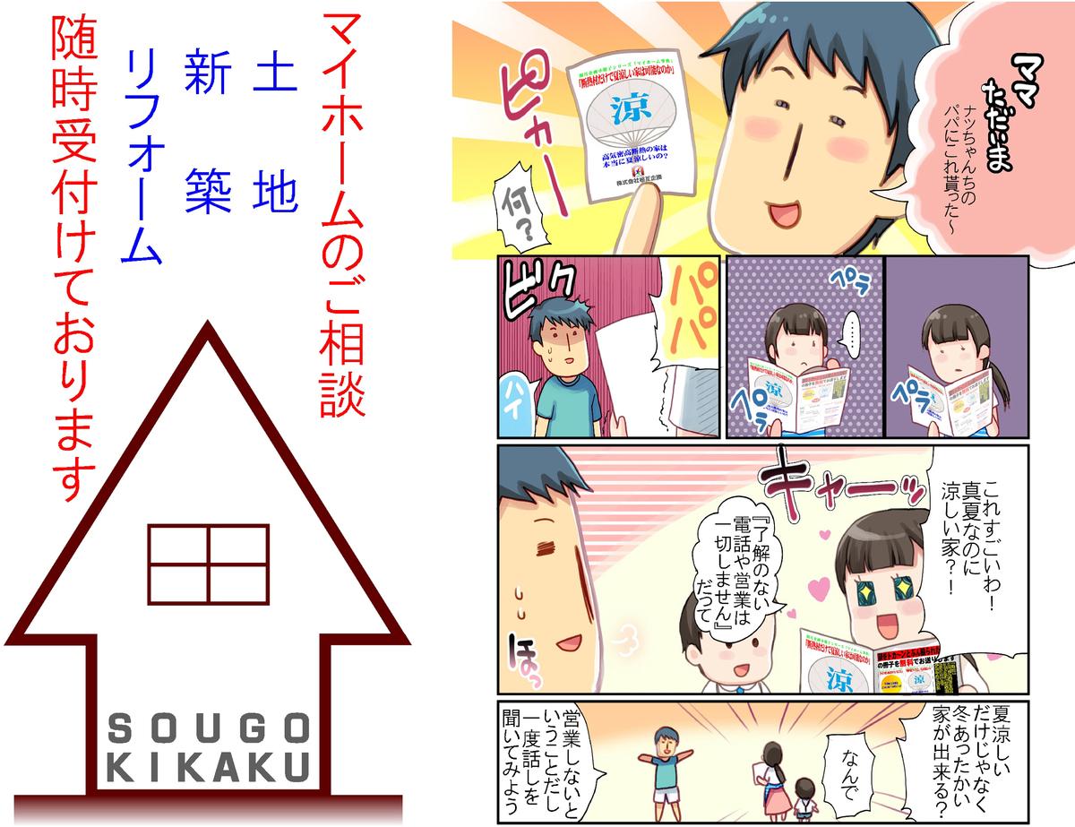 f:id:nasuyamasougo:20200518080821j:plain