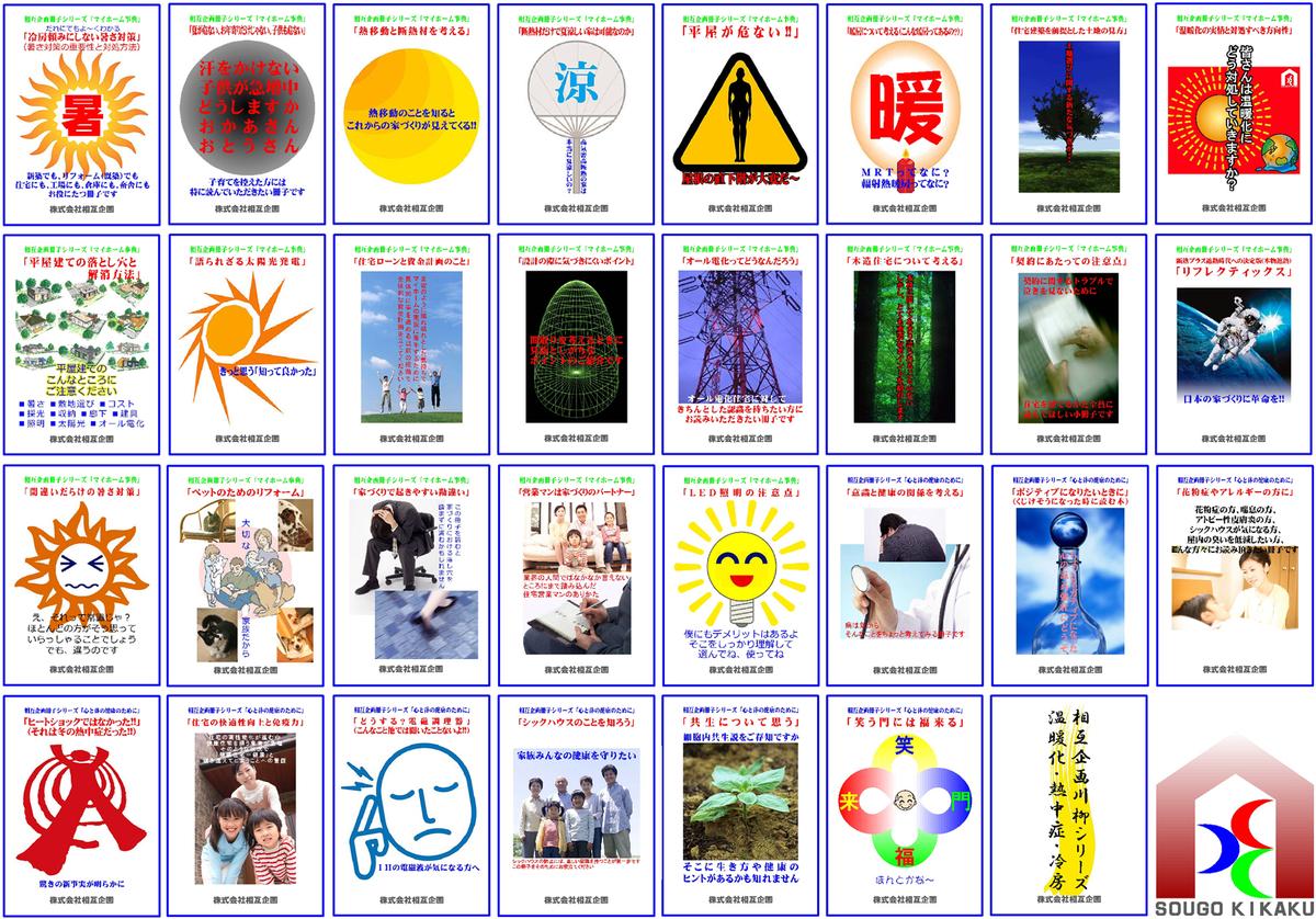 f:id:nasuyamasougo:20210308161640j:plain