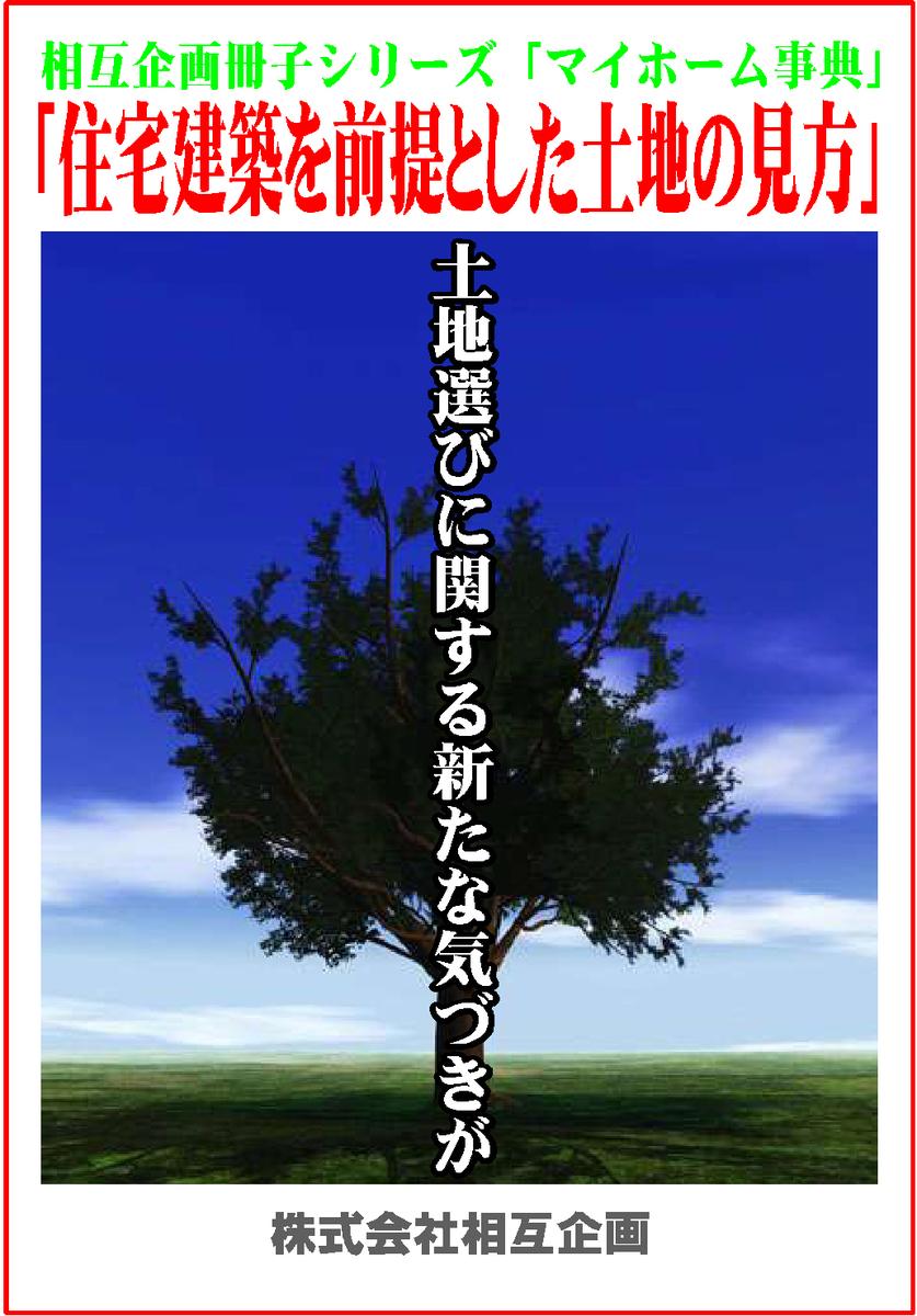 f:id:nasuyamasougo:20210326153334j:plain