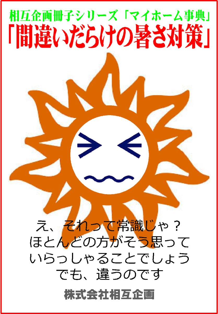 f:id:nasuyamasougo:20210517080215j:plain