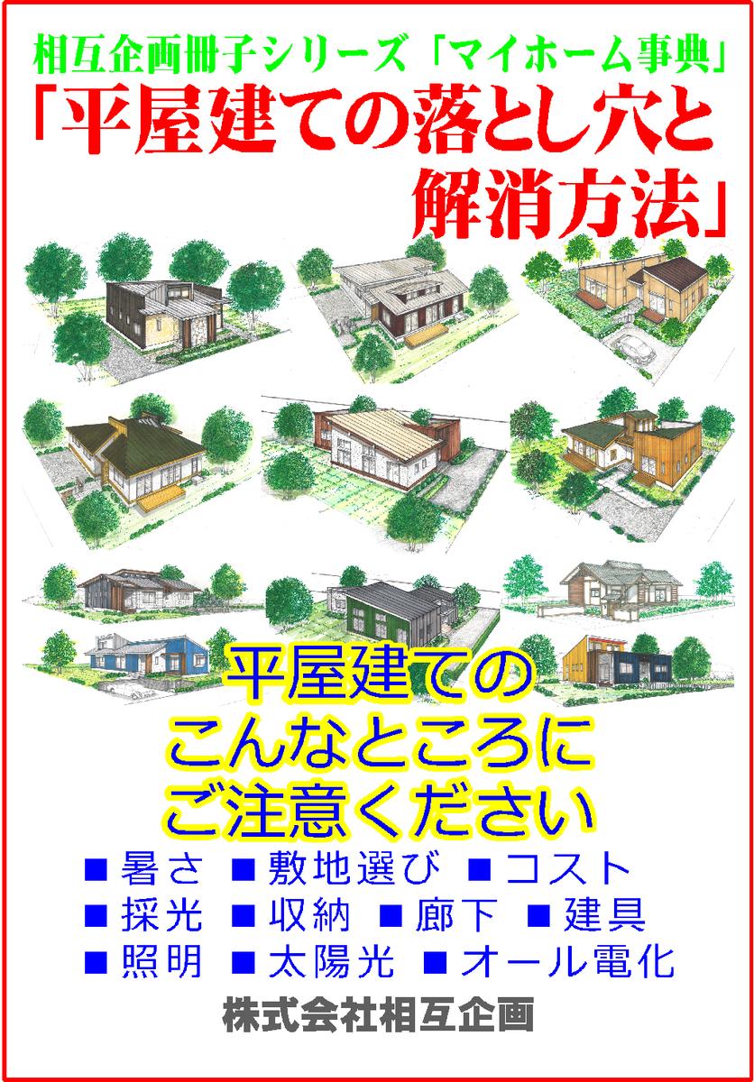 f:id:nasuyamasougo:20210602082433j:plain