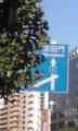 桜田門 その響きに 私ははあはあ しちゃうんです