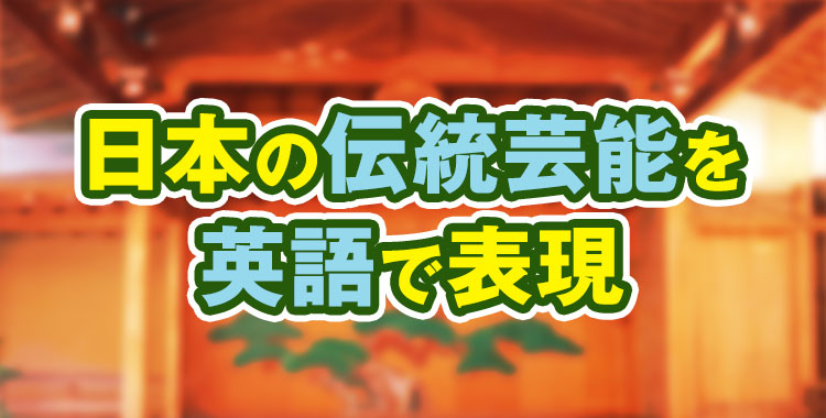 伝統芸能,日本,文化