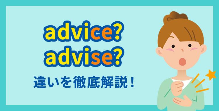 advice,advise,スペル