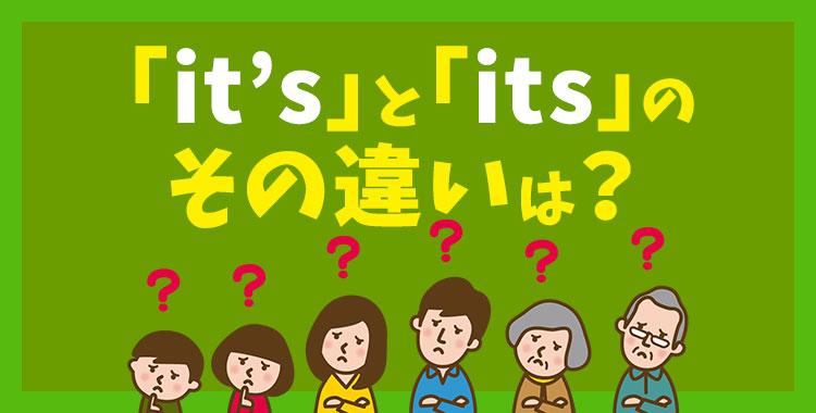 it's,its,同音異義語