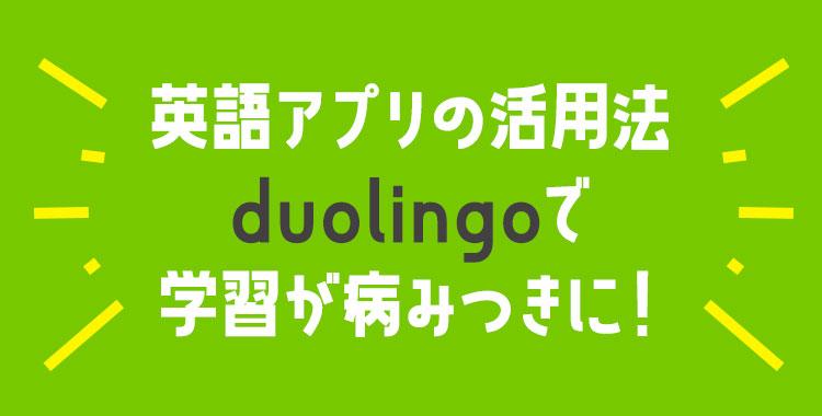 英語アプリ,duolingo,デュオリンゴ