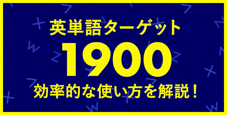 英単語,ターゲット1900,単語帳