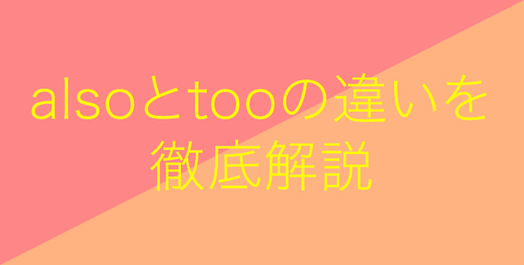 also,too,副詞