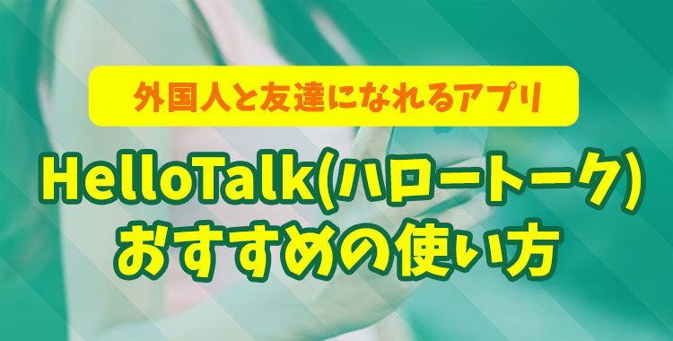 アプリ,ハロートーク,HelloTalk